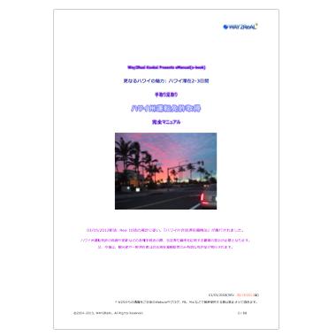 schedule drivers license renewal hawaii