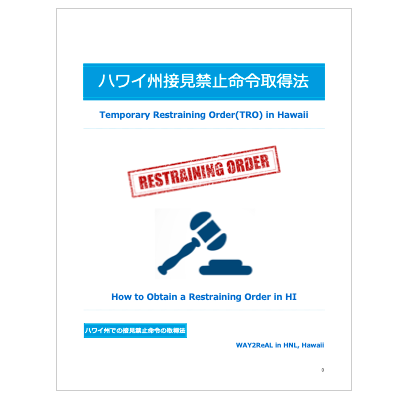 ハワイ州一時的接見禁止命令の取得手続き方法 eManual